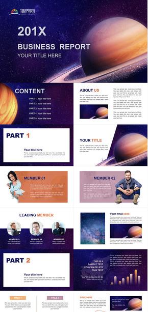 201X绚丽星空星球商业计划/工作总结/市场分析等通用keynote模板