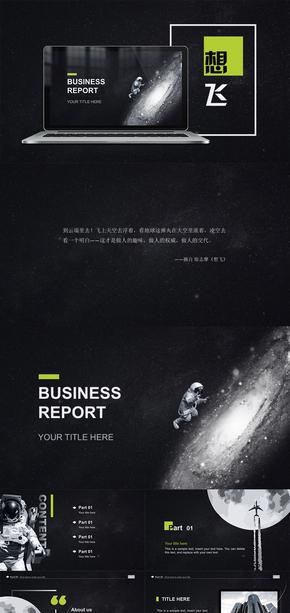 201X宇宙星空产品发布商务通用ppt模板-《想飞》