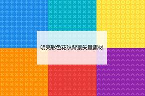 明亮彩色花纹背景ai矢量素材