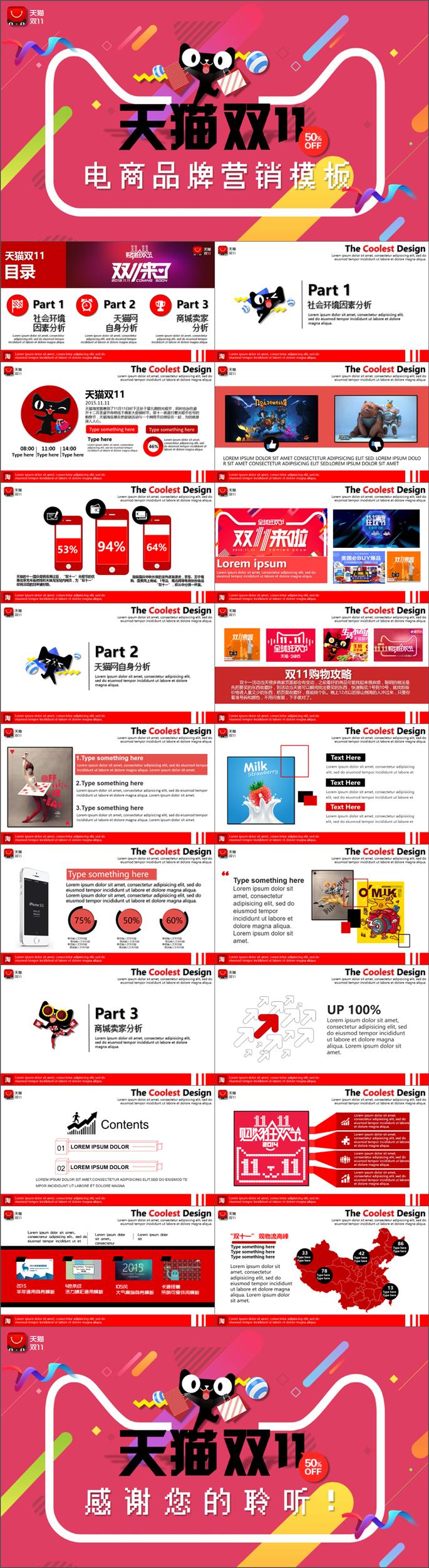 双11购物节营销模板