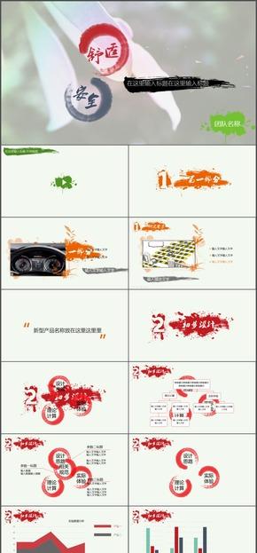 中国风优秀模板