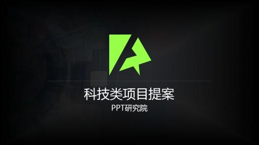 科技类项目提案ppt模板