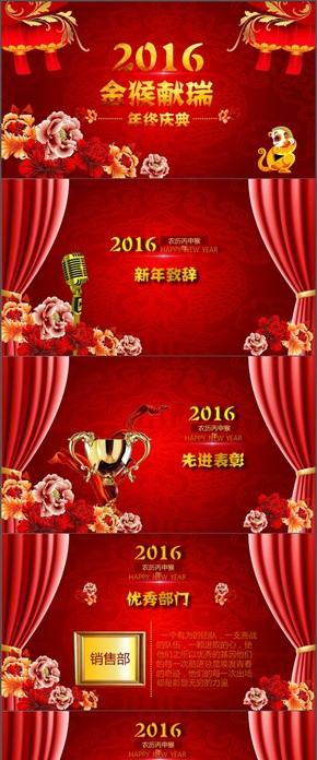 2016年终庆典猴年庆典商务新年庆典喜庆PPT模板动态模板年终汇报中式中国风大红金色模板