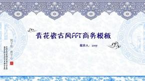 中国风古典动态模板古风模板商务通用模板古典风格青花瓷风格模板