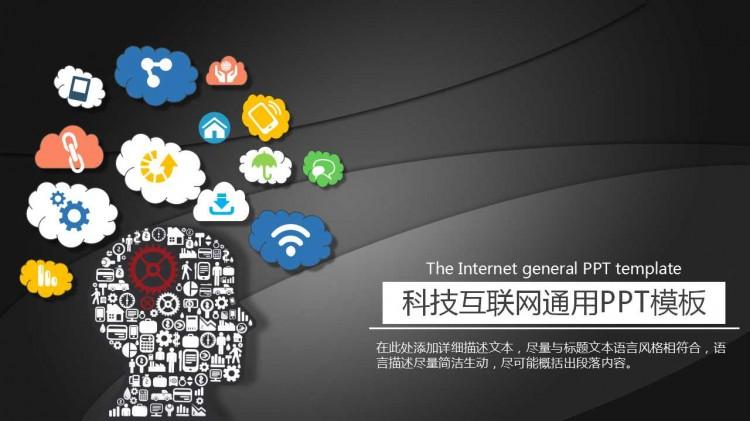 """免费ppt模板科技互联网通用PPT模板模板ppt下载"""""""