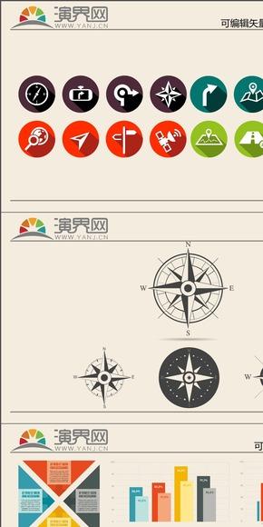 第四十四次素材改造圆形长影指南针商务图表