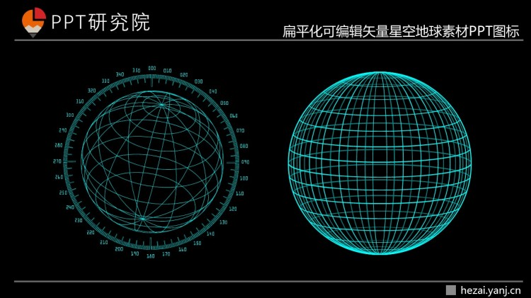 可编辑矢量地球/星空/雷达/坐标板/正弦素材ppt图标