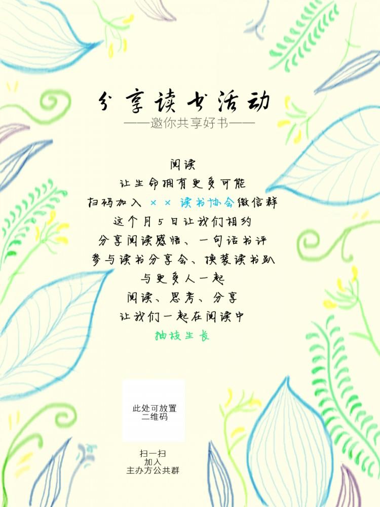 小清新手绘植物风海报