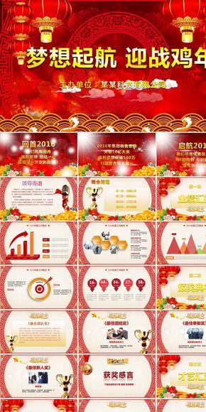 【流畅完整】2017鸡年企业年会新年晚会总结大会颁奖盛典PPT