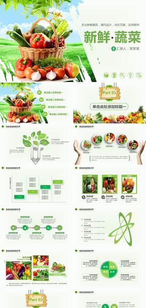 水果蔬菜生鲜绿色健康有机物无公害果蔬农产品PPT模板