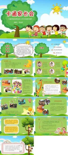幼儿园家长会PPT模板 幼儿教育儿童说课主题班会可爱卡通PPT模板