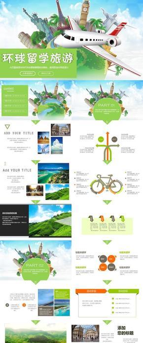 出国旅游环球欧洲旅游留学 国外旅行坐机旅游旅行社PPT