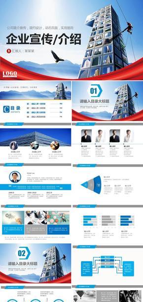 企业介绍 公司介绍 企业宣传 产品宣传 公司简介PPT