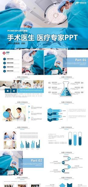 国外医疗器械手术室动手术医学医疗耗材ppt模板动态