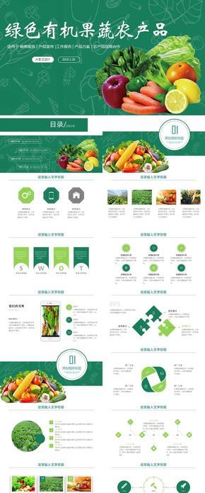 农业果蔬招商农产品宣传PPT 绿色食品安全招商农产品宣传农作物有机果蔬ppt