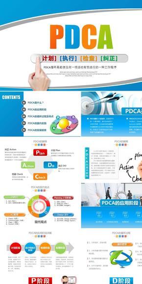 PDCA循环图PPT模板企业质量管理QC案例 医院管理销售HR培训PPT课件