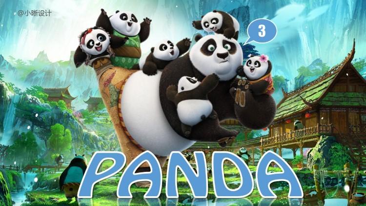 功夫熊猫3主题ppt模版