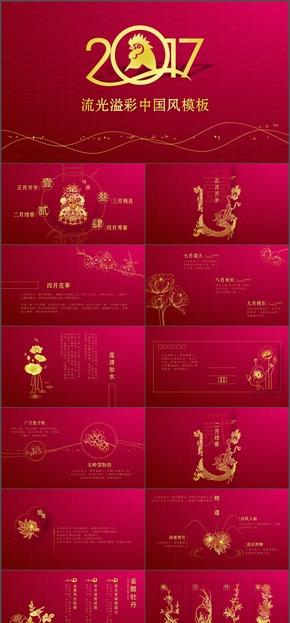 2017流光溢彩中国风模板