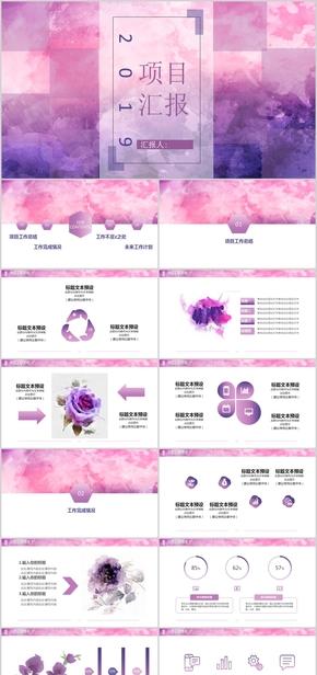 水彩风粉紫色唯美项目汇报PPT模板