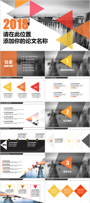 色彩鲜明清新多样实用毕业设计毕业开题报告