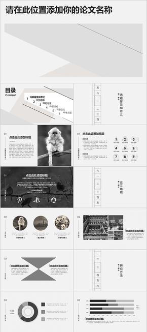 黑白线条大学生毕业设计开题报告PPT