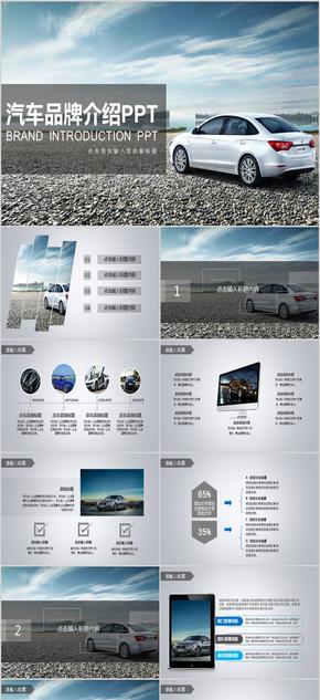 汽车品牌介绍产品发布PPT模板