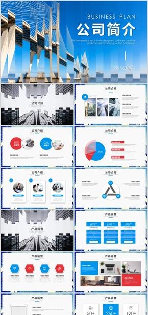 蓝色商务企业宣传公司简介PPT模板