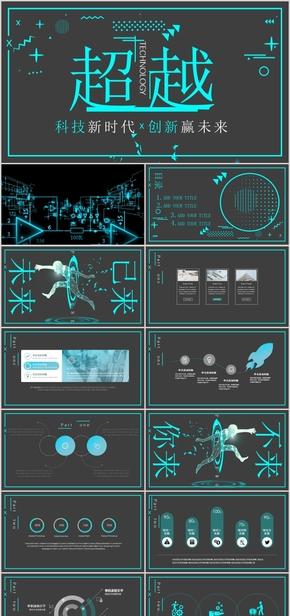超越自我创新未来科技互联网极简PPT模板