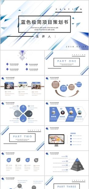 蓝色线条商业企划书PPT模板