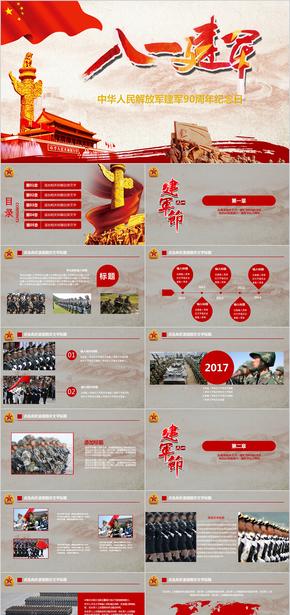 八一建军节九十周年特别纪念PPT模板
