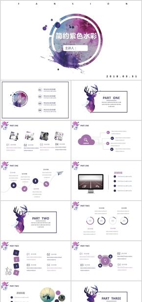2018年紫色渐变水彩工作汇报工作总结商务PPT模板