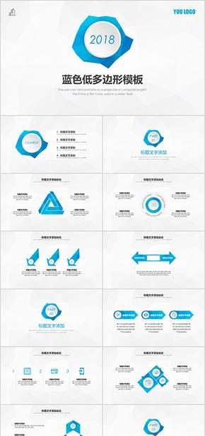 蓝色低多边形商务通用PPT模板