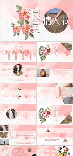 粉色文艺温馨浪漫情人节PPT模板