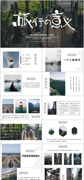 小清新一个人的旅行画册PPT模板