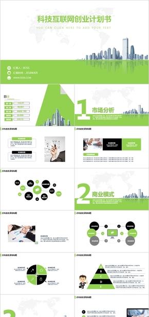 绿色互联网科技商业计划书PPT模板