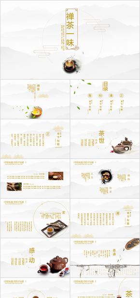 创意禅茶一味PPT模板