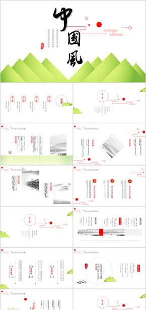 简约创意中国风通用工作PPT模板