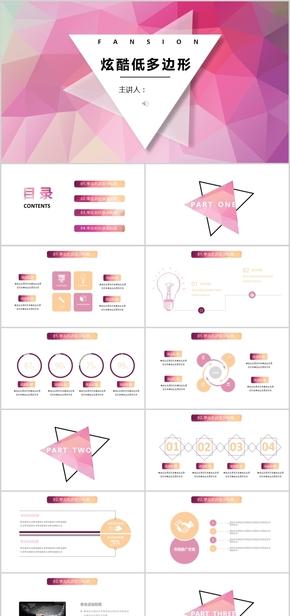 粉色低多边形PPT模板