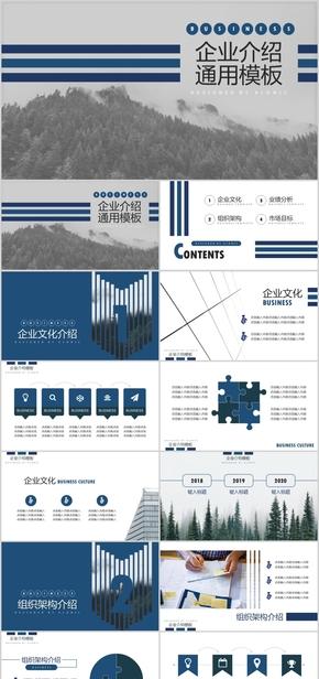 蓝色商务风企业介绍通用PPT模板