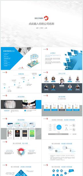 蓝色企业公司介绍商务高端大气简约PPT模板