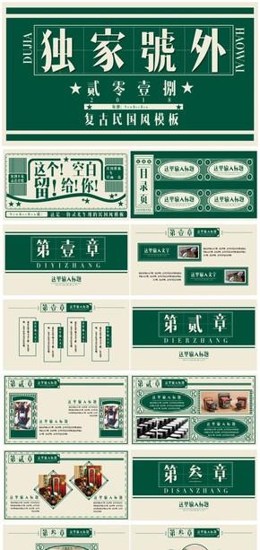 綠色獨家號外復古民國風商務通用PPT模板