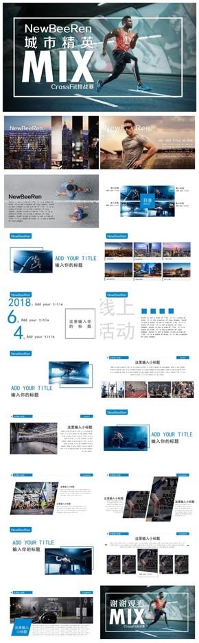 蓝色欧美风运动健身杂志画册PPT模板