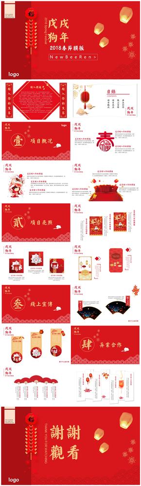 2018红色狗年春节新年通用商务汇报ppt模板