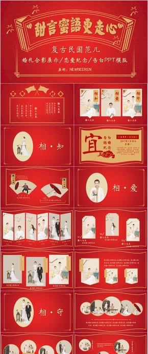 红金色复古中国风、民国风七夕情人节恋爱告白/婚庆方案图文展示PPT模版