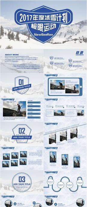 2017蓝白色冰雪体育运动商业汇报/品牌展示/总结计划