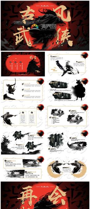 红黑色水墨中国风/传统古风/武侠海报时尚杂志画册PPT模板
