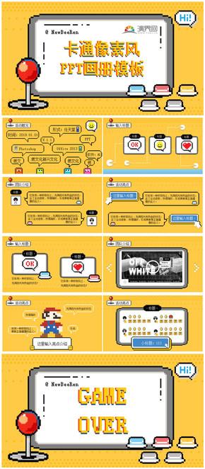 黄色扁平游戏像素风/马赛克风商业杂志画册PPT模板