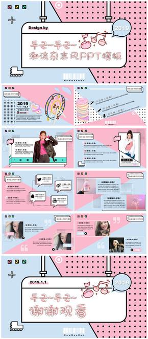 蓝粉色扁平化杂志风孟菲斯少女心商务团队展示PPT模板