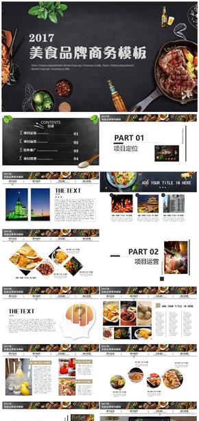 2017餐饮美食宣传商务通用创意PPT模板