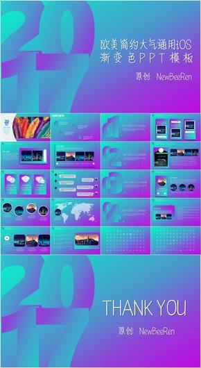 【NewBeeRen】渐变蓝紫色欧美简约大气IOS通用PPT模版